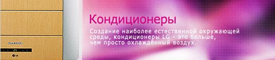 Кондициоеры LG
