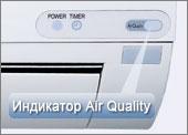 Индикатор загрязненности воздуха AirQuality в кондиционерах Panasonic