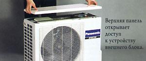 Верхняя панель внешнего блока Panasonic