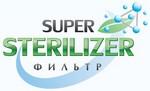 Фильтр Super Sterilizer